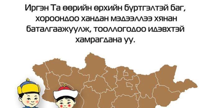 hun-am-oron-suutsnii-toollogo